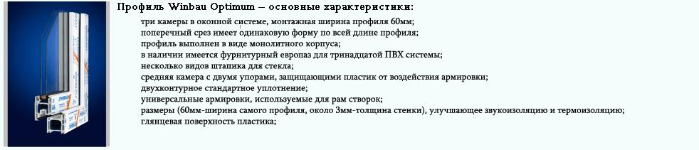 Профиль Winbau Optimum Харьков